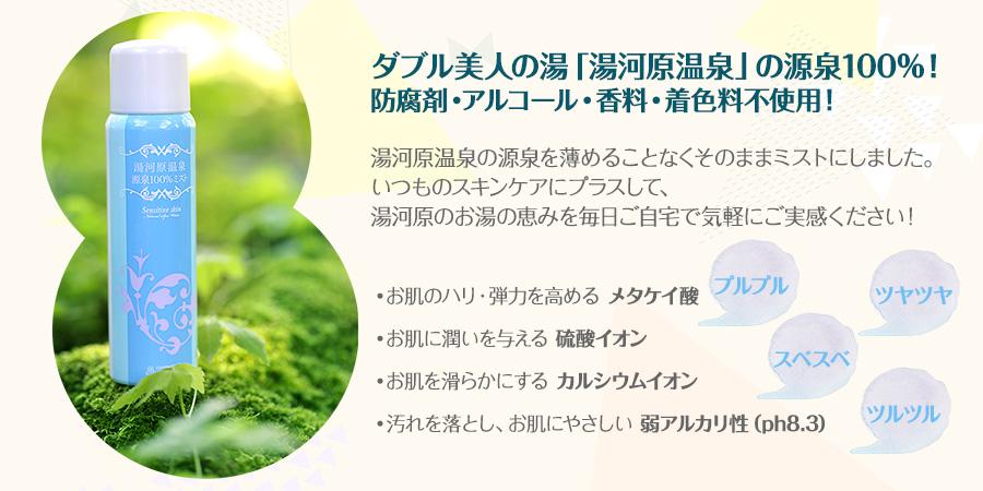 img_yugawaraonsenmist_02_900